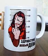 """Чашка-прикол """"Здравствуй, новый день"""". Печать на чашках"""