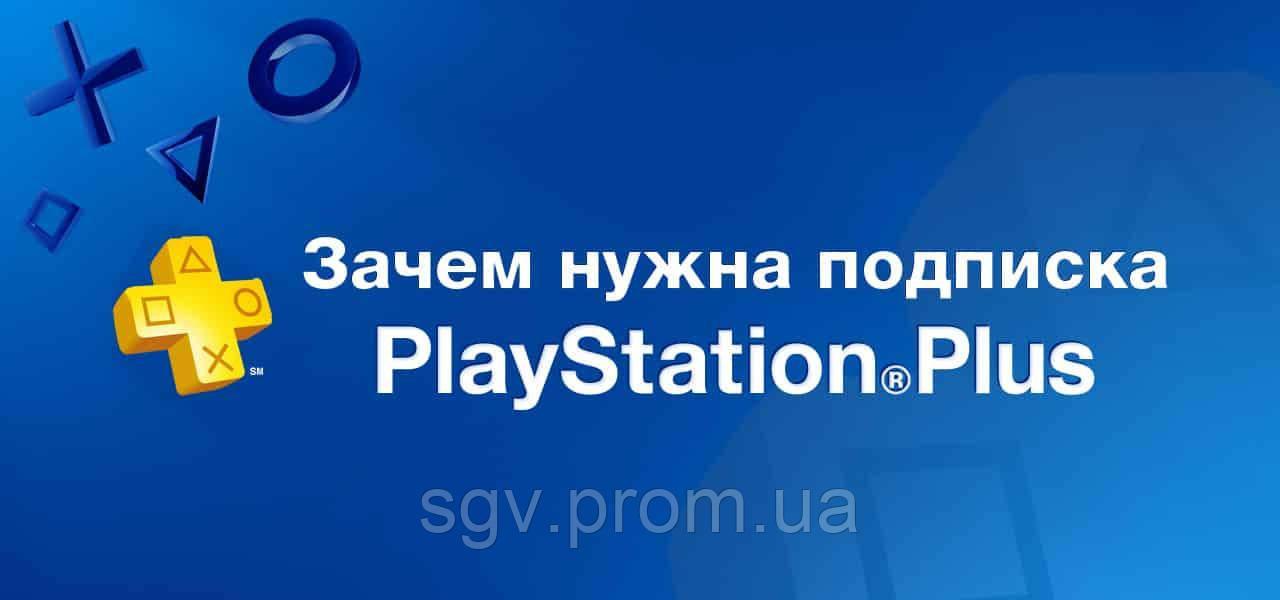 Что такое подписка PlayStation Plus и для чего она нужна?