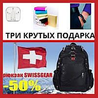 Рюкзак Swissgear городской 8810 Швейцарский 56 л  17 дюймов + ТРИ подарка + дождевик + USB