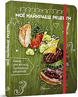 Мої найкращі рецепти. Книга для запису кулінарних рецептів