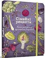 Сімейні рецепти. Книга для запису кулінарних рецептів