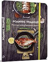 Родинні традиції. Книга для запису кулінарних рецептів
