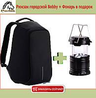 Рюкзак городской в стиле Bobby + Фонарь в подарок