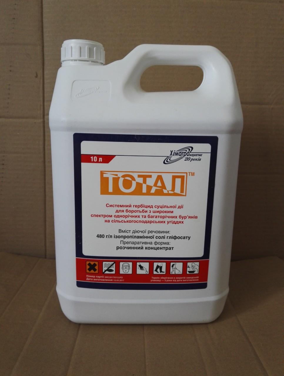 Гербицид ТОТАЛ (глифосат 480 г/л) 1 л. (лучшая цена купить)