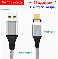 Магнитный USB кабель Micro USB / Type-C / Lightning для зарядки и передачи данных - 1 метр / 2 метра