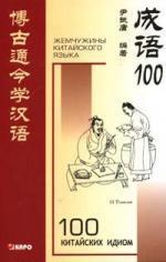 100 китайських ідіом