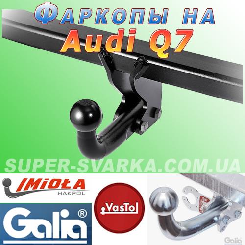 Фаркоп Audi Q7 (Ауди Q7)