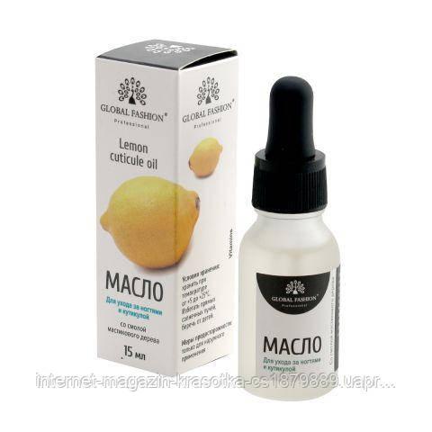 Масло для кутикули з піпеткою з ароматом лимона, Global Fashion, 15 мл H115