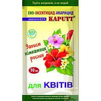 Інсектоакарицид Kaputt для кімнатних рослин, 10 мл