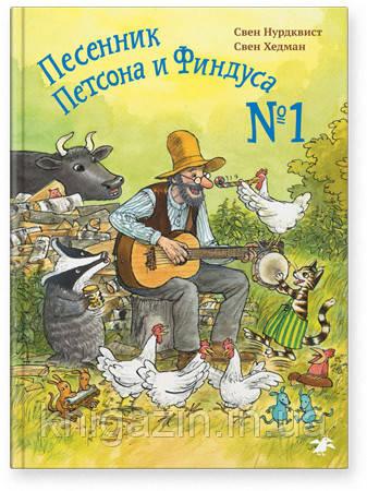 Детская книга Песенник Петсона и Финдуса №1 Для детей от 9 лет