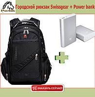 Городской рюкзак в стиле Swissgear + повербанк