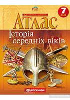Атлас: Історiя середнiх вiкiв 7 клас