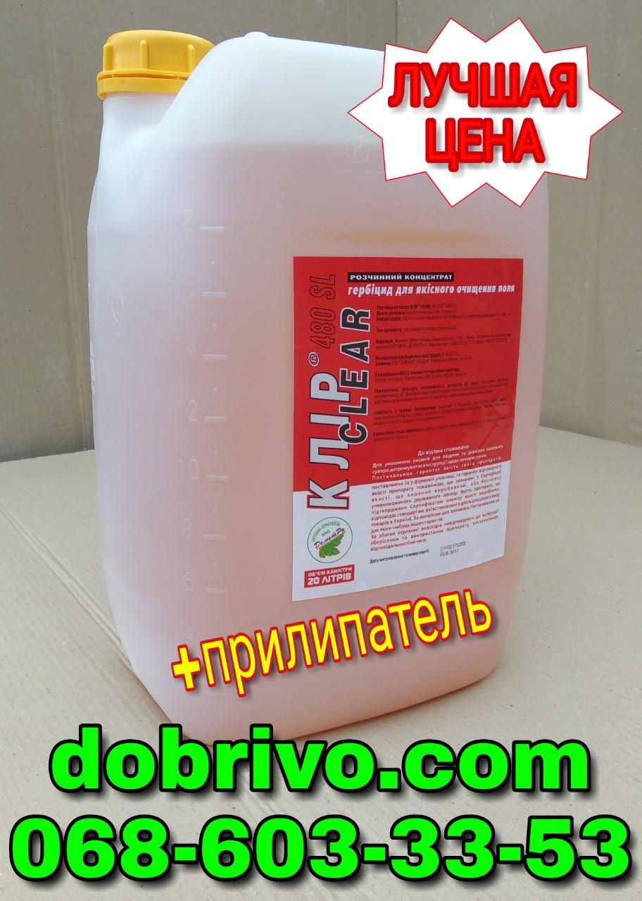 Гербицид КЛИР (глифосат 480 г/л) 20 л.  (лучшая цена купить)