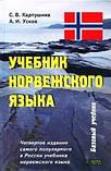 Карпушина С. В., Усков А. И. Учебник норвежского языка. Изд.5, испр. и доп. + CD, фото 2