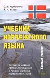 Карпушина С. В., Усков А. И. Учебник норвежского языка. Изд.5, испр. и доп. + CD, фото 4