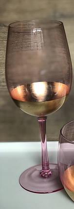 Бокал для вина Bailey Pink Sun розовый 500 мл (103-14), фото 2