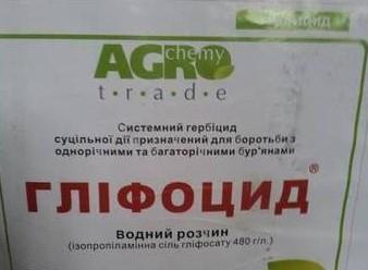 Гербицид ГЛИФОЦИД (глифосат 480 г/л) 1 л. (лучшая цена купить)