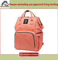 Рюкзак-органайзер для родителей living traveling