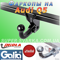 Фаркоп Audi Q5
