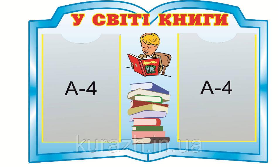 """Стенд для бібліотеки """"В світі книг"""""""