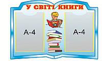 """Стенд для библиотеки """"В мире книг"""""""