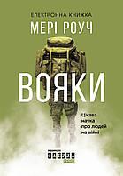 QR Book: Вояки. Мері Роуч. (Електронна книжка)