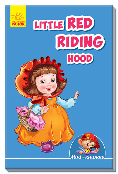 Міні-книжки. Вчимося з Міні. Little Red Riding Hood.