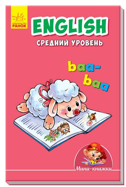 Мини-книжки. Учимся с Мини. English. Средний уровень.