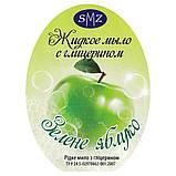 Рідке мило торгової марки SMZ від виробника, фото 2