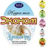 Рідке мило торгової марки SMZ від виробника, фото 3