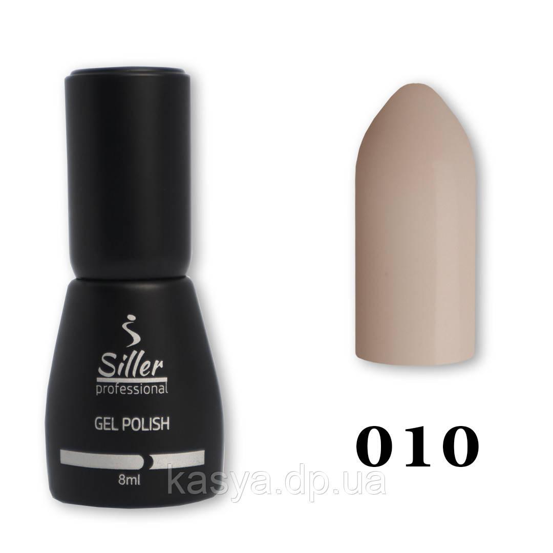Гель-лак Siller Professional №010, 8 мл