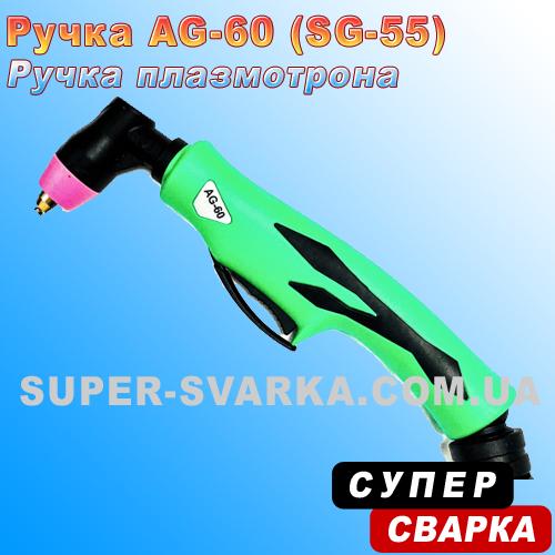 Ручка для плазмотрона AG-60 (SG-55)