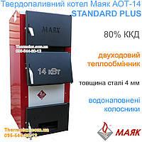 Твердотопливный котел Маяк Standard Plus АОТ-14 (дрова, уголь), завод Маяк (г. Змиев)