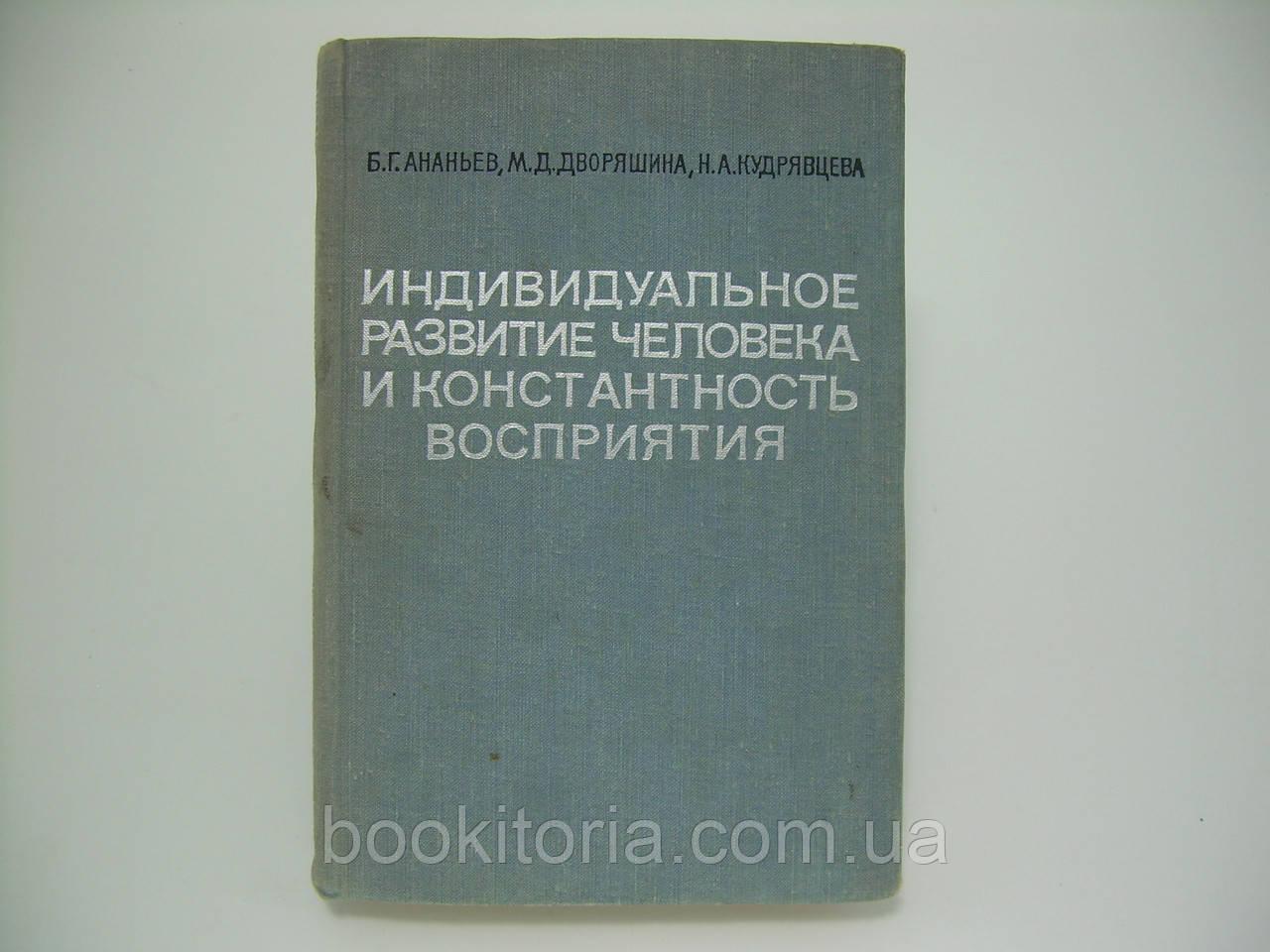 Ананьев Б.Г. и др. Индивидуальное развитие человека и константность восприятия (б/у).