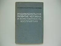 Ананьев Б.Г. и др. Индивидуальное развитие человека и константность восприятия (б/у)., фото 1