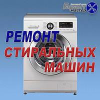 Ремонт стиральных машин в Бердянске