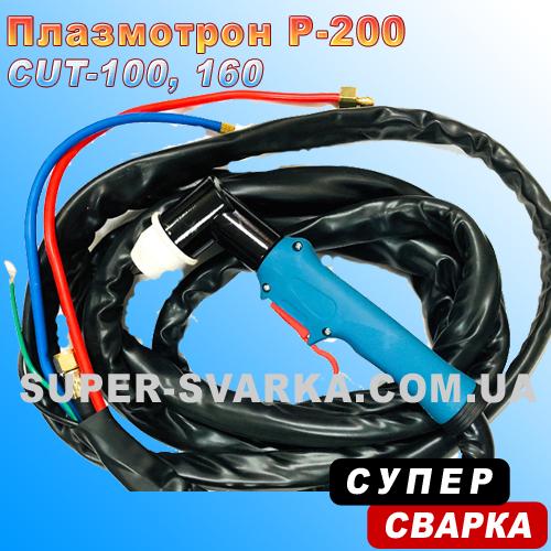 Плазмотрон Р-200 (з водяним охолодженням) (5 метрів(