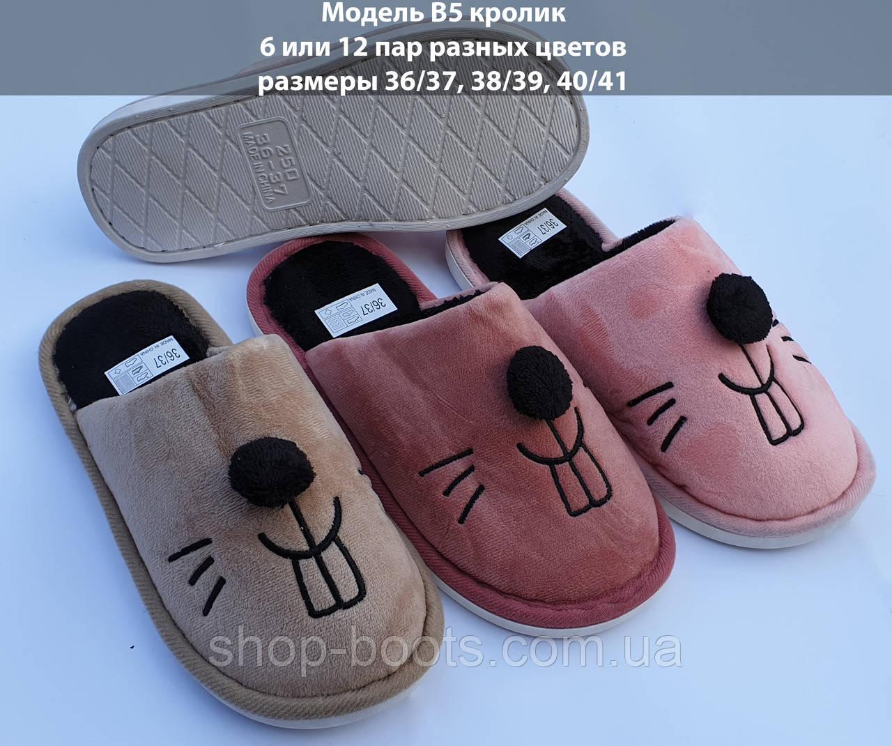 Жіночі тапочки оптом. 36-41рр. Модель тапочки В5 кролик