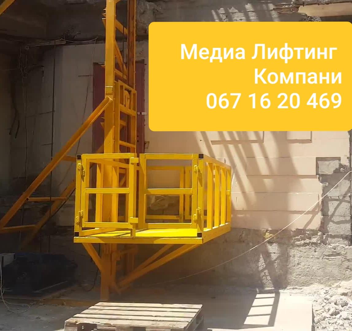 Подъемник мачтовый строительный грузовой