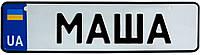 Номер на коляску МАША, 28 × 7.5 см, Це Добрий Знак (3-1-1-0284)