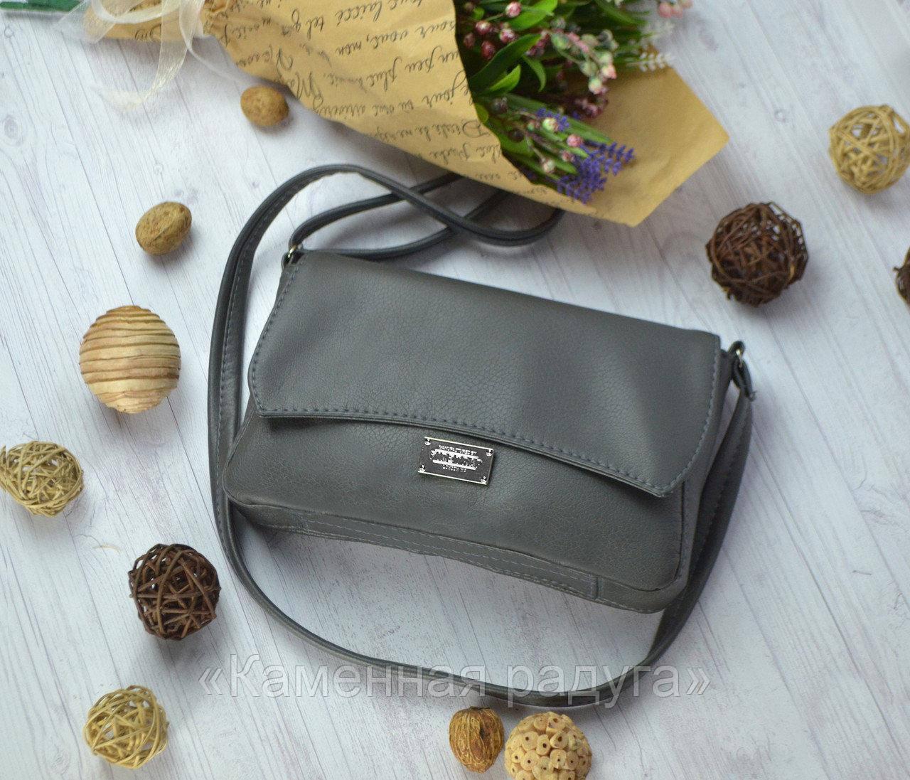 Маленькая тёмно-серая сумочка