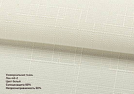 Римская штора белая универсальная ткань Лен