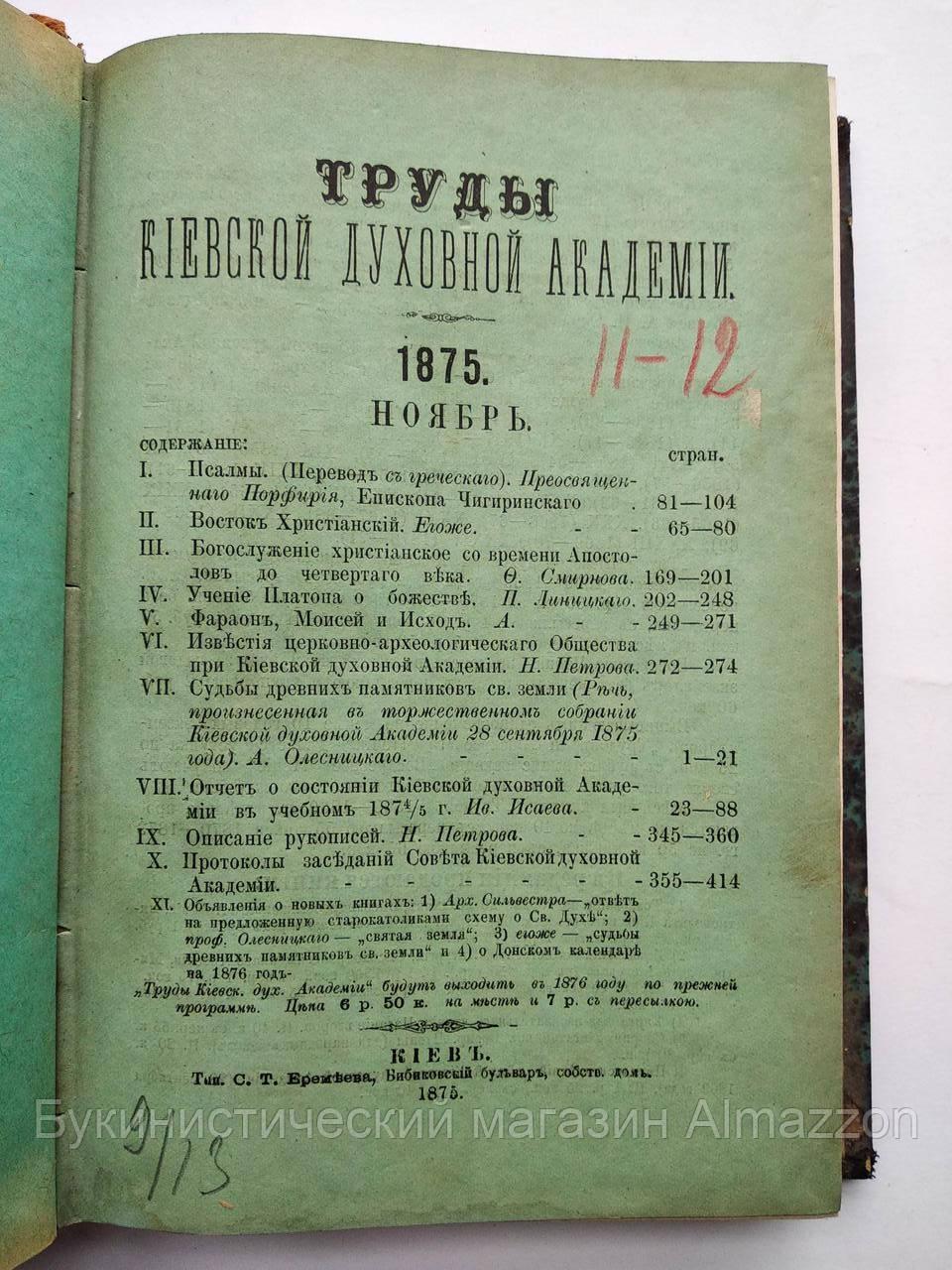 1875 Труды Киевской духовной академии. Конволют