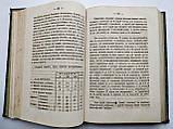 1875 Труды Киевской духовной академии. Конволют, фото 4
