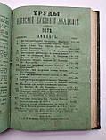1875 Труды Киевской духовной академии. Конволют, фото 5