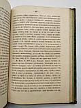 1875 Труды Киевской духовной академии. Конволют, фото 8