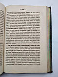 1875 Труды Киевской духовной академии. Конволют, фото 9