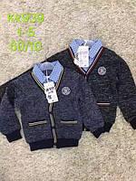Утепленная кофта-обманка для мальчиков оптом, S&D, 1-5 лет, № KK-939