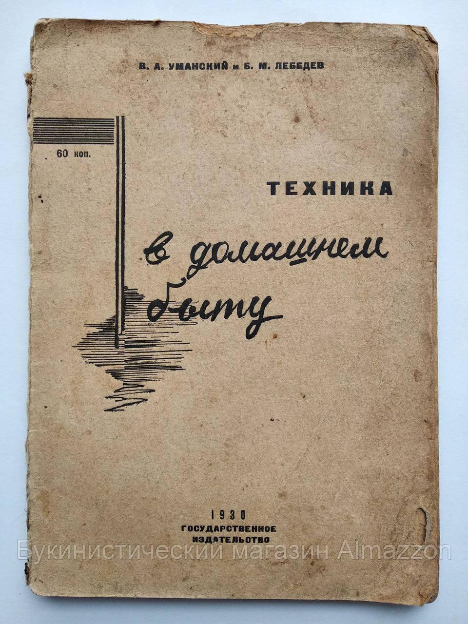 1930 Техника в домашнем быту В.Уманский