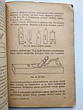1930 Техника в домашнем быту В.Уманский, фото 3